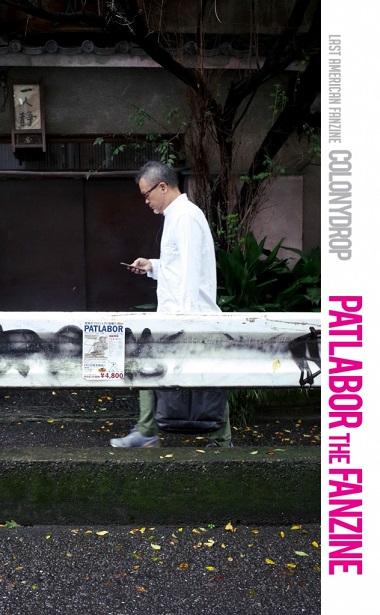 patlabor_fanzine_cover-380x615